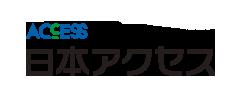 日本ACCESS